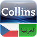Collins Mini Gem Arabic-Czech & Czech-Arabic Dictionary